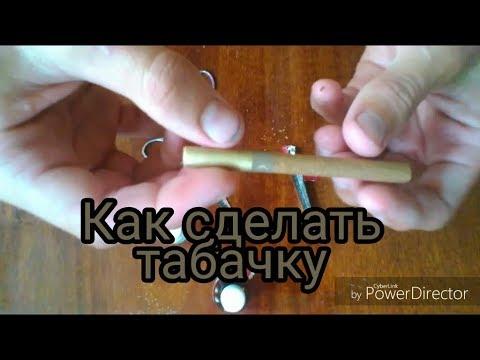 Как сделать табачкужидкость для електронных сигарет со вкусом табака
