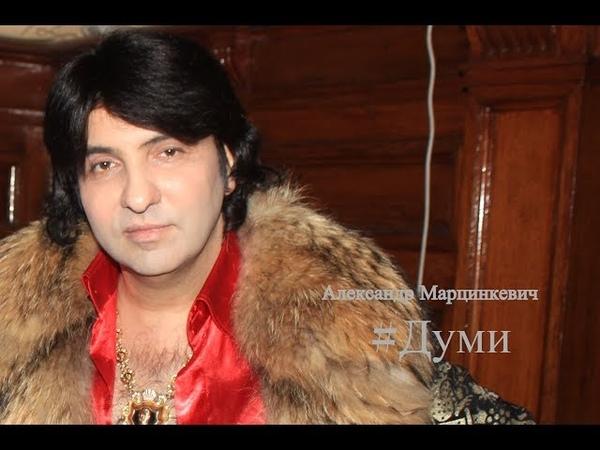 Александр Марцинкевич Думи