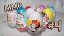 ММС 4 Мини микс сюрпризов 12 разных сюрпризов шоколадных яиц Киндер Kinder