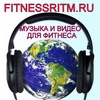 музыка для фитнеса FITNESSRITM