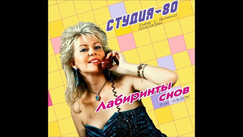 Студия-80 - Лабиринты снов (2017)
