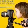 """Медиа-Мастерская """"Еж Приключений"""" в Новосибирске"""