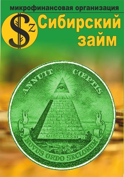 Сибирский займ в новокузнецке