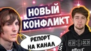ИЛЛИДАН РЕПОРТИТ КАНАЛ КУМАНА   НОВЫЙ КОНФЛИКТ   ТОП МОМЕНТЫ ДОТА 2
