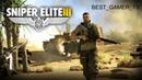 Прохождение Sniper Elite 3 Часть 1. Осада Тобрука