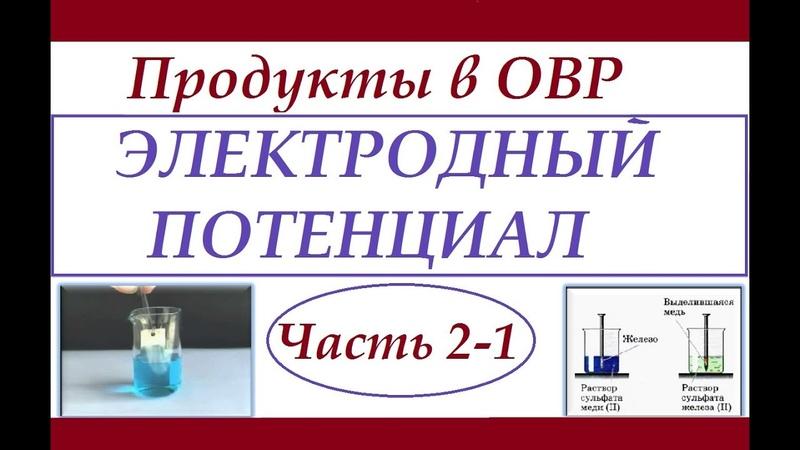 Продукты в ОВР Ч 2 1 Электродный потенциал металлов