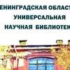 """Ленинградская областная библиотека - """"ЛОУНБ"""""""