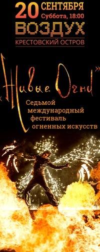 Живые Огни 2014 — Фестиваль огненных искусств