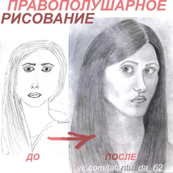 научится рисовать портрет: