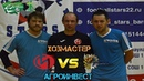 Хозмастер (Барнаул) - АгроИнвест (Барнаул). Супер-лига. 8 тур. АКАМФ