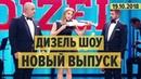 Дизель Шоу - 51 НОВЫЙ ВЫПУСК от 19.10.2018   ЮМОР ICTV