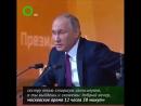 анекдоты Путина