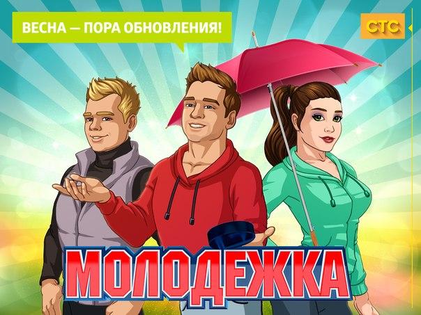 ctc ru молодежка 2 сезон 20 серия