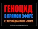 Հայոց ցեղասպանության 12 րոպե.Геноцид в прямом эфире от азербайджанского блогера.