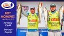 UFL 2018 Лучшие моменты Петраш Блескун Второй этап Экипаж FANATIK HERBAL PARK Рыболовная лига