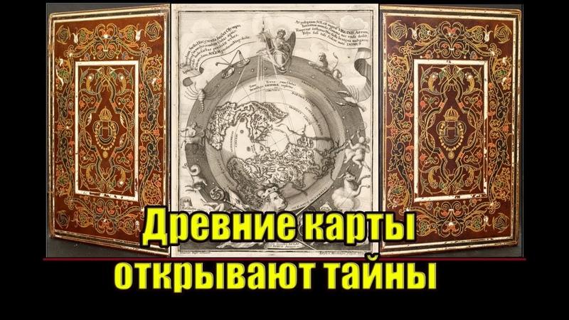 Древние карты - открывают тайны.