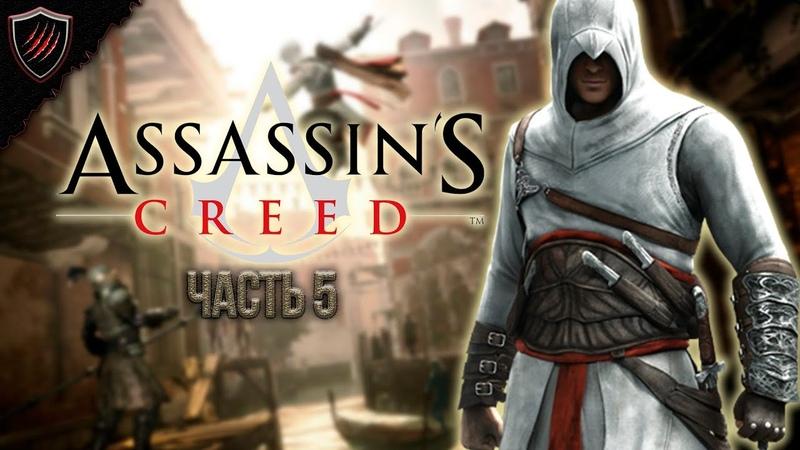 Assassins Creed 1 - Прохождение - Тамир 5