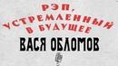 Вася Обломов - Рэп, устремленный в будущее