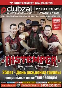 27.09 - DISTEMPER - 25 ЛЕТ - CLUBZAL (С-Пб)