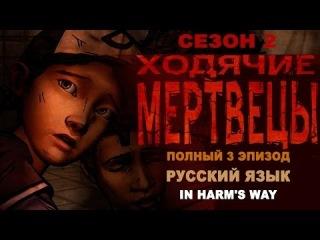 ХОДЯЧИЕ МЕРТВЕЦЫ 2 сезон эпизод 3 прохождение игры на русском / The walking dead gameplay