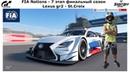 GT Sport FIA Nations St. Croix Lexus gr2 Финальный сезон 7 этап