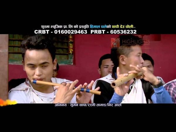 Thapideu Choli Promo | Himal Ghale Binu Tamang | Shusma Music