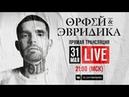 Хипхопера «Орфей Эвридика» в прямом эфире — Noize MC в Тон-Ателье 3
