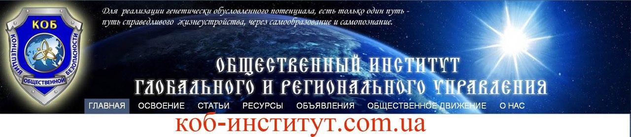 Общественный Институт Глобального и Регионального Управления