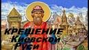 Крещение славяно - русского народа в Киеве и по всей земле Русской