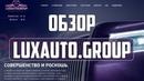 Обзор и отзывы о проекте Lux Auto Хайп Мониторинг инвестиционных проектов