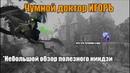 Fortnite Чумной доктор Игорь Обзор ли хорошего ниндзи
