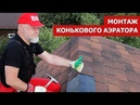 Монтаж конькового аэратора Döcke Дёке для гибкой черепицы