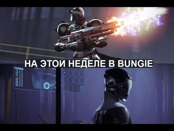 Destiny 2 Возможный нерф(Распада сверхновой\Осколков Галанора и т.д), изменения для игроков до 600