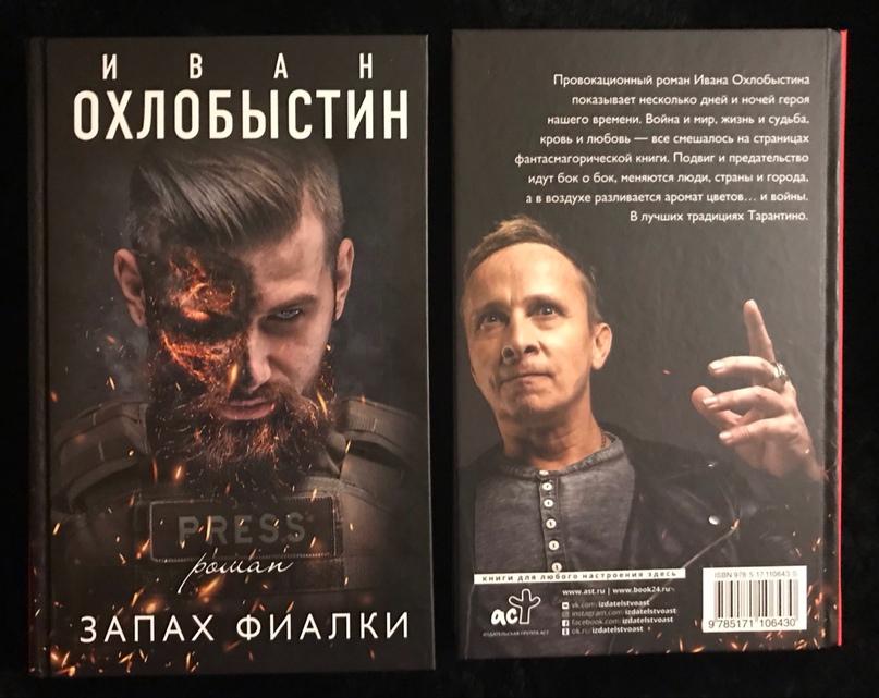 Иван Охлобыстин | Москва