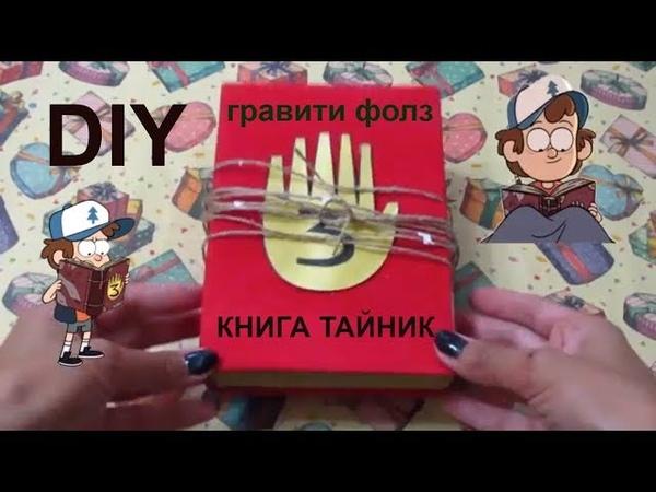 DIY🔎 ГРАВИТИ ФОЛЗ.Дневник Диппера.КНИГА-ТАЙНИК