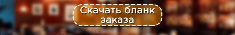 барные-линейки.рф/Zakaz.doc