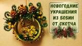 Новогодние украшения (елочные игрушки) из бобин от скотча