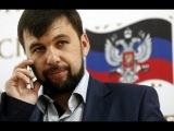 Денис Пушилин  сдался! Позорник и предатель ДНР!!