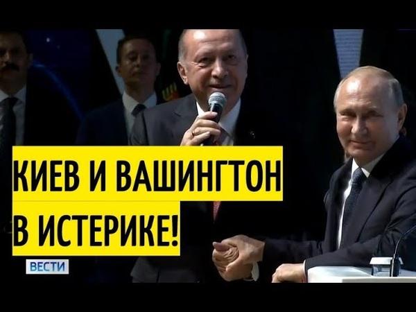 Историческое СОБЫТИЕ Путин и Эрдоган держась ЗА РУКИ положили старт НОВОМУ мировому ПОРЯДКУ