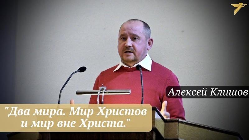 Алексей Клишов - Два мира. Мир Христов и мир вне Христа
