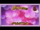 С Днем рождения Ольга, Оля, Оленька! Красивая видео открытка_(VIDEOMEG)