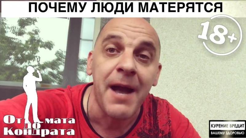 POChEMY_LUDI_MATERYaTSYa.mp4