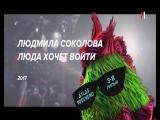 Людмила Соколова - Люда хочет войти - M1