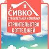 """СК """"СИВКО"""" - строительство загородных домов"""