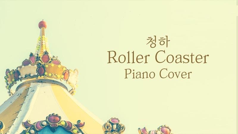 [커버] 청하 (Chung Ha) - Roller Coster (롤러코스터) | 신기원 피아노 연주곡 Piano Cover