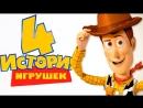 История игрушек 4 - Обзор- [Трейлер на русском полная версия]