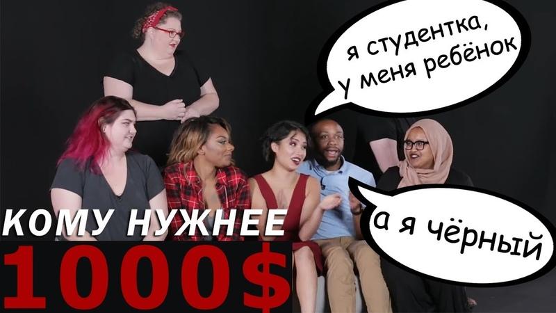 Кто Заберёт 1000$ — Игра на Выбывание [Trempel Social]