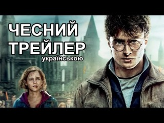 ������ ������� - ���� ������ (2001-2011) | Harry Potter [��������� ����]