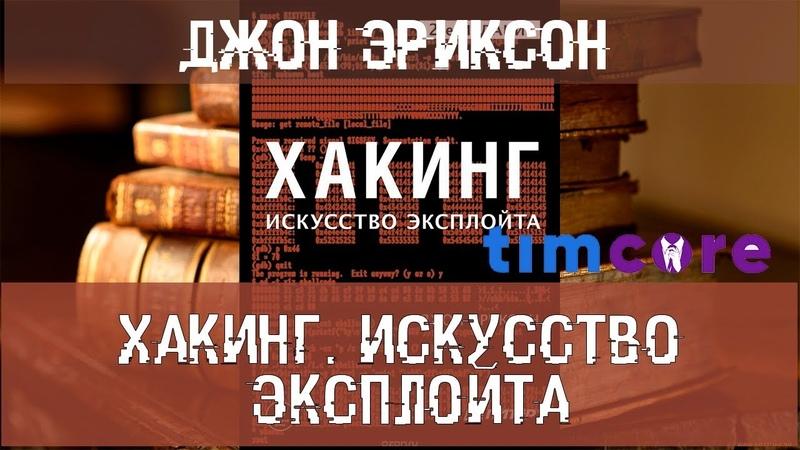 Джон Эриксон - Хакинг. Искусство эксплойта   Timcore