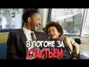 В погоне за счастьем (2006) HD 720